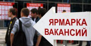 Общегородская молодёжная ярмарка вакансий @ фойе Дворца творчества детей и молодёжи (ул. Минаева, 50)