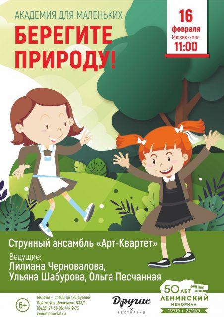 """Академия для маленьких """"Берегите природу"""" @ Ленинский мемориал"""