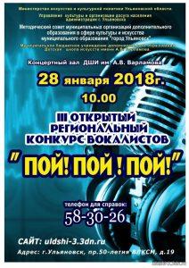 III Открытый региональный конкурс «ПОЙ! ПОЙ! ПОЙ!» @ ДШИ им. А.В. Варламова (проспект 50-летия ВЛКСМ, д. 19)