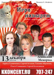 """Спектакль """"Игра на вылет"""" @ Ленинский Мемориал"""