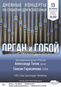 Концерт «Орган и гобой» @ Лютеранская церковь ул. Ленина, 100