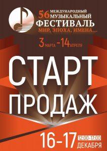 """Старт продаж билетов на 56-й Международный музыкальный фестиваль """"Мир, Эпоха, Имена..."""" @ Кассовый зал Ленинского мемориала"""