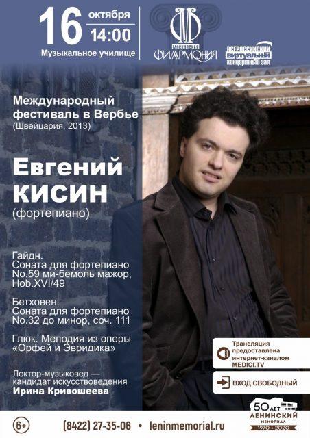 Сольный концерт выдающегося пианиста Евгения Кисина @ Зал музыкального училища на улице Гимова