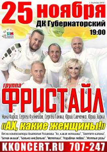 """Концерт группы """"Фристайл"""" @ ДК Губернаторский"""