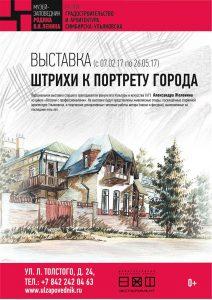 Выставка «Штрихи к портрету города» @ Музей «Градостроительство и архитектура Симбирска-Ульяновска» (ул.Л.Толстого, д.24)
