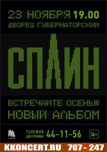 """Концерт группы """"Сплин"""" @ ДК Губернаторский"""