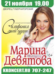Концерт Марины Девятовой @ ДК Губернаторский