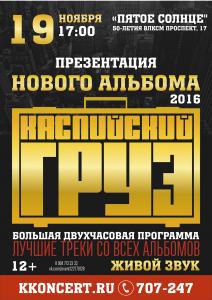 """Выступление группы """"Каспийский груз"""" @ Клуб """"Пятое Солнце"""""""