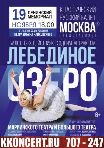 """Балет """"Лебединое озеро"""" @ Ленинский Мемориал"""