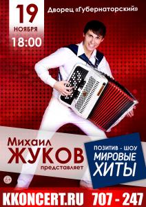 Концерт Михаила Жукова @ ДК Губернаторский