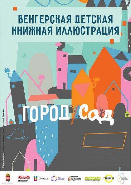 Венгерская выставка детской книжной иллюстрации в библиотеке № 27 @ детская библиотека №27 им. С.В. Михалкова (Октябрьская ул., 32)