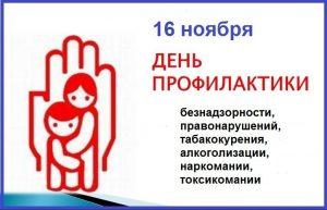 Единый день профилактики правонарушений