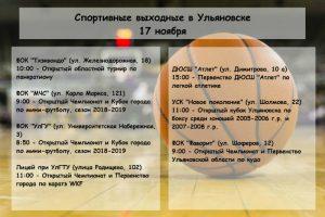 Программа спортивных мероприятий