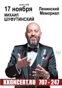 Концерт Михаила Шуфутинского @ Ленинский Мемориал
