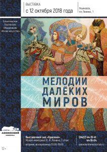 Выставка арт-проект «Мелодии далеких Миров» @ Ленинский мемориал ( пл. 100-летия со дня рождения В. И. Ленина, 1)