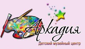 Мастер-классы в детском музейном центре «Аркадия» @  Аркадия детский музейный центр (ул. Гончарова, 16)
