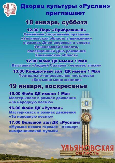 Мероприятия выходного дня в заволжском районе
