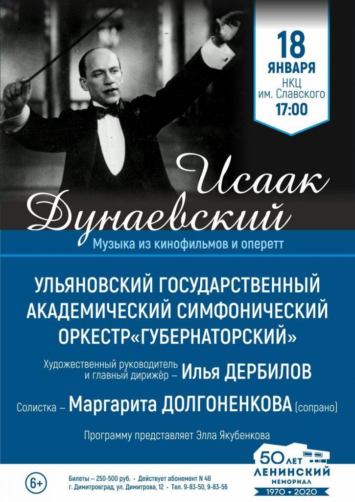 Концертная программа к 120-летию со Дня рождения Исаака Дунаевского
