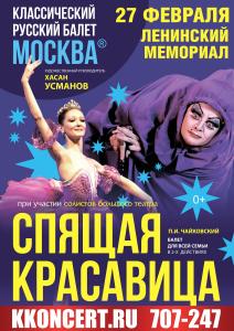 """Балет """"Спящая красавица"""" @ Ленинский Мемориал"""