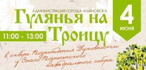 Праздник святой Троицы @ Сквер Духовности у Спасо-Вознесенского кафедрального собора (ул. Ульяновская, 2)