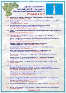 76 лет Ульяновской области, программа мероприятий