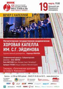 55-ый Международный музыкальный фестиваль «Мир, эпоха, имена…». Вечер с капеллой @ Большой зал Ленинского мемориала