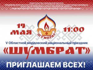 Областной мордовский праздник «Шумбрат» @ Парк «Владимирский сад»