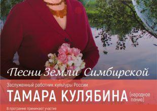 Концерт «Песни земли Симбирской»
