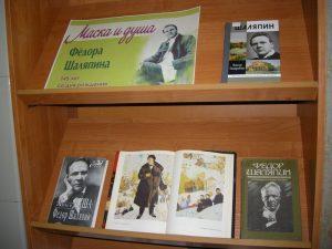 Книжно-иллюстративная выставка, посвященная 145-летию Фёдора Шаляпина @ Отдел литературы по искусству ульяновского Дворца книги