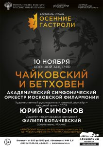 "Концерт ""Чайковский и Бетховен"" @ Ленинский мемориал ( пл. 100-летия со дня рождения В. И. Ленина, 1)"