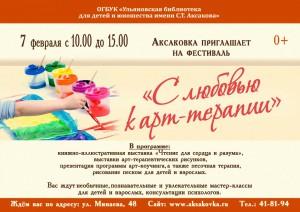 Фестиваль «С любовью к арт-терапи» @ Областная детская библиотека им. С.Т.Аксакова