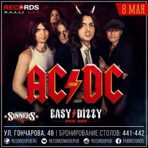 """Выступление группы """"EASY DIZZY"""" @ Records Music Pub (ул. Гончарова, 48)"""