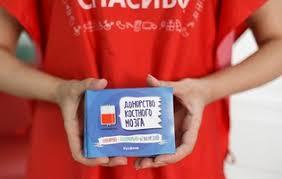 Акция «Спаси жизнь – стань донором костного мозга» @ Областная станция переливания крови (ул. III Интернационала, д. 13/96)