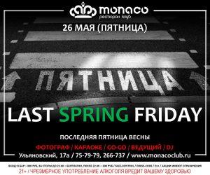 """Вечеринка """"Last spring friday"""" @ Ресторан-клуб """"MONACO"""" (Ульяновский 17А)"""