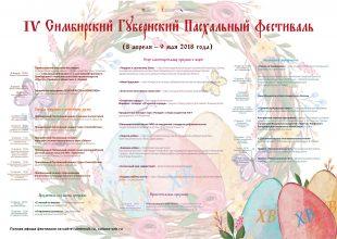 IV Симбирский Губернский Пасхальный фестиваль