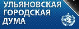 Заседание Ульяновской Городской Думы @ Городская Дума