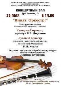 """Концерт """"Виват, Оркестр!"""" @ Музыкальное училище им. Г.И.Шадриной (ул. Гимова, д. 1)"""
