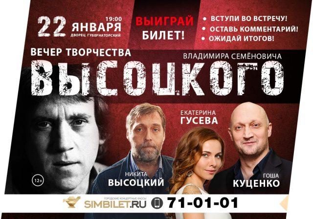Вечер В.Высоцкого в ДК Губернаторский @ ДК Губернаторский