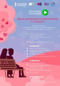 «Дни романтики» во Дворце книги, программа выходного дня @ Дворец книги (пер. Карамзина, 3/2)