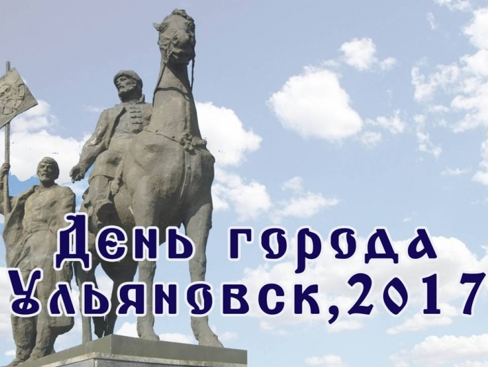 День города вУльяновске собираются отмечать 2 дня