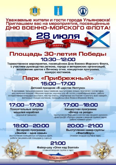 Торжественные мероприятия на площади 30-летия Победы в честь дня ВМФ @ площадь 30-летия Победы