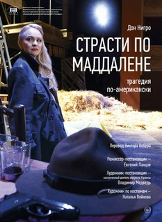 """Спектакль """"Страсти по Маддалене"""" @ Драматический театр"""