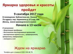 Ярмарка здоровья и красоты @ Библиотека им. Ленина (пер. Карамзина, д. 3/2, ауд. 308)