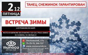 """Вечеринка """"Встречаем зиму"""" @ Ресторан-клуб """"MONACO"""" (Ульяновский 17А)"""