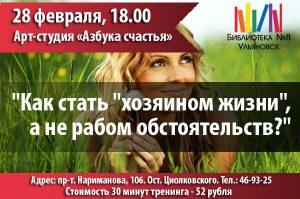 """Тренинг """"Как стать """"хозяином жизни"""", а не рабом обстоятельств?"""" @ Библиотека №8 (проспект Нариманова, д. 106)"""