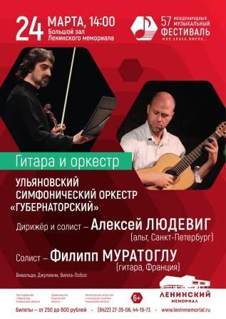 """Концерт """"Гитара и оркестр"""" @ Ленинский Мемориал"""