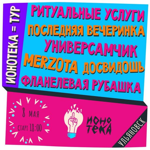 Выступление клуба ИОНОТЕКА @ «Records Music Pub» (ул. Гончарова, 48)