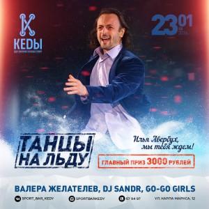 "Вечеринка ""Танцы на льду"" @ СПОРТ-БАР ""КЕДЫ"" (ул. Карла Маркса, 17)"