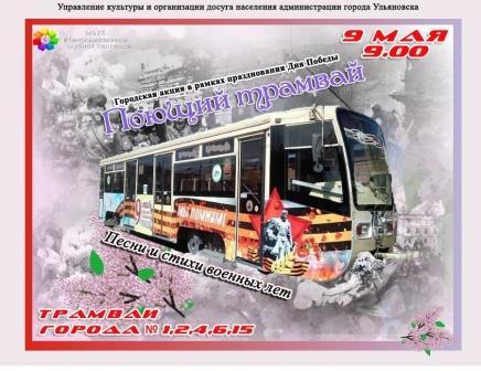 Поющий трамвай