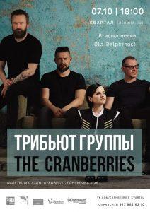 """Трибьют ирландской группы """"The Cranberries"""" от казанской группы """"Ola Delphinos!"""" @ креативное пространство Квартал(ул.Ленина, 78)"""